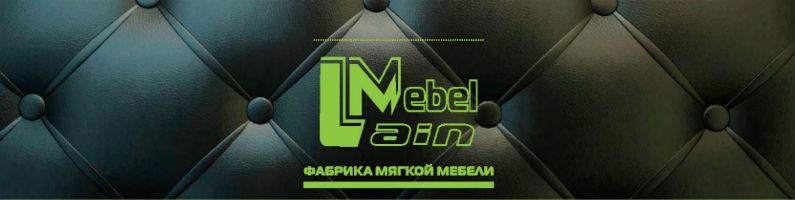 Мебельная фабрика MebelLain. Мягкая мебель MebelLain