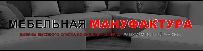 Новосибирская мебельная мануфактура