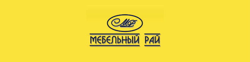 Фабрика Мебельный рай