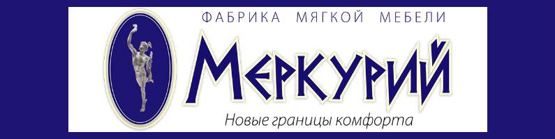 Фабрика Меркурий производит мягкую мебель Меркурий