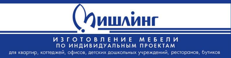Баннер фабрики «Мишлинг»