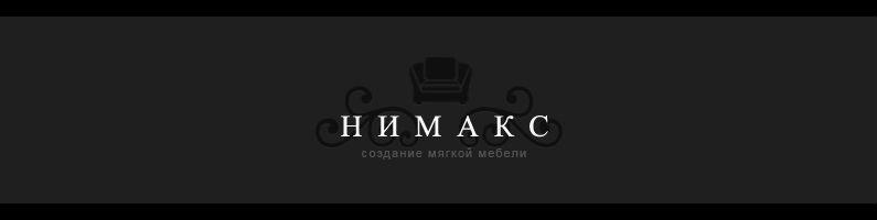 Мебельная фабрика Нимакс. Мягкая мебель Нимакс