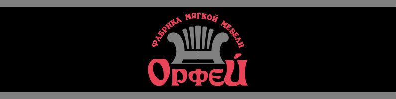 Мебельная фабрика Орфей. Мягкая мебель Орфей