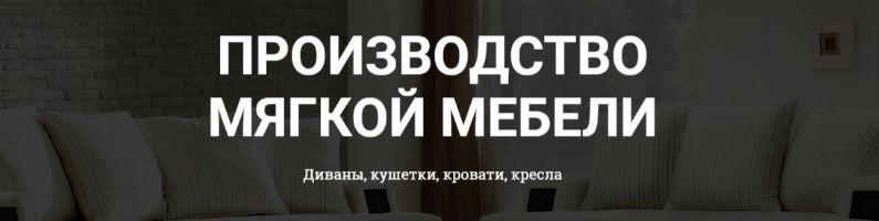 Мебельная фабрика София. Мягкая мебель София