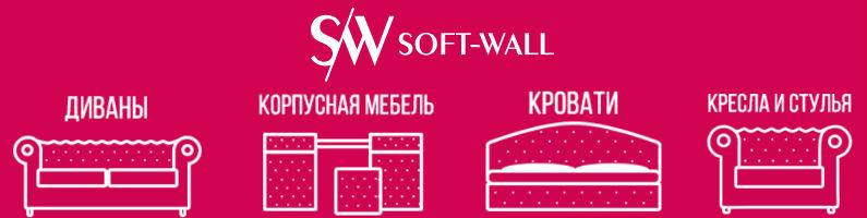 Мебельная фабрика Soft Wall. Мягкая мебель Soft Wall