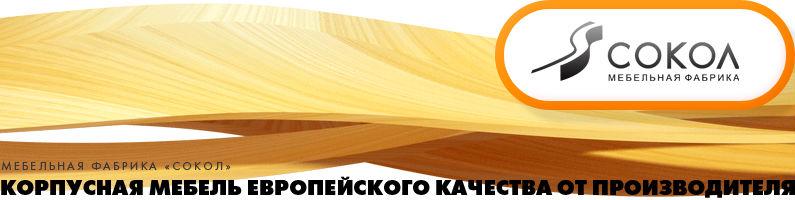 Мебельная фабрика Сокол. Корпусная мебель Сокол