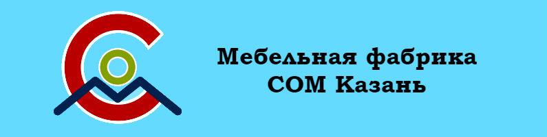 Мебельная фабрика СОМ Казань