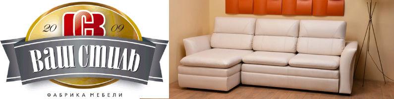Мебельная фабрика Ваш стиль. Мягкая мебель Ваш стиль