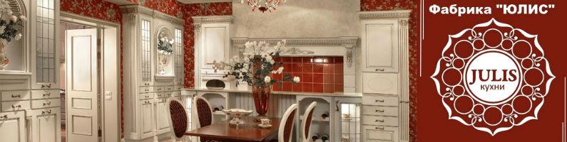 Мебельная фабрика Юлис. Мебель Юлис для кухни