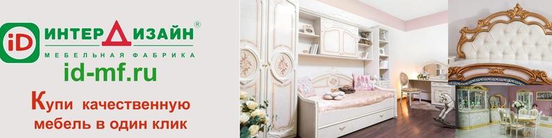 Мебельная фабрика Интердизайн. Корпусная мебель Интердизайн