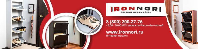 Мебельная фабрика Ironnori