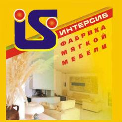 Логотип фабрики «Интерсиб»