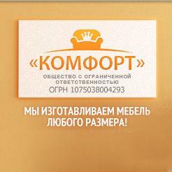 Логотип фабрики «КОМФОРТ»