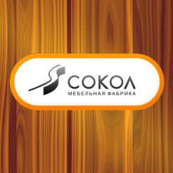 Логотип фабрики «Сокол»