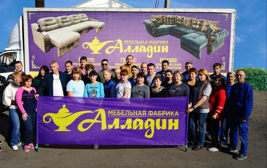 Фото фабрики Алладин