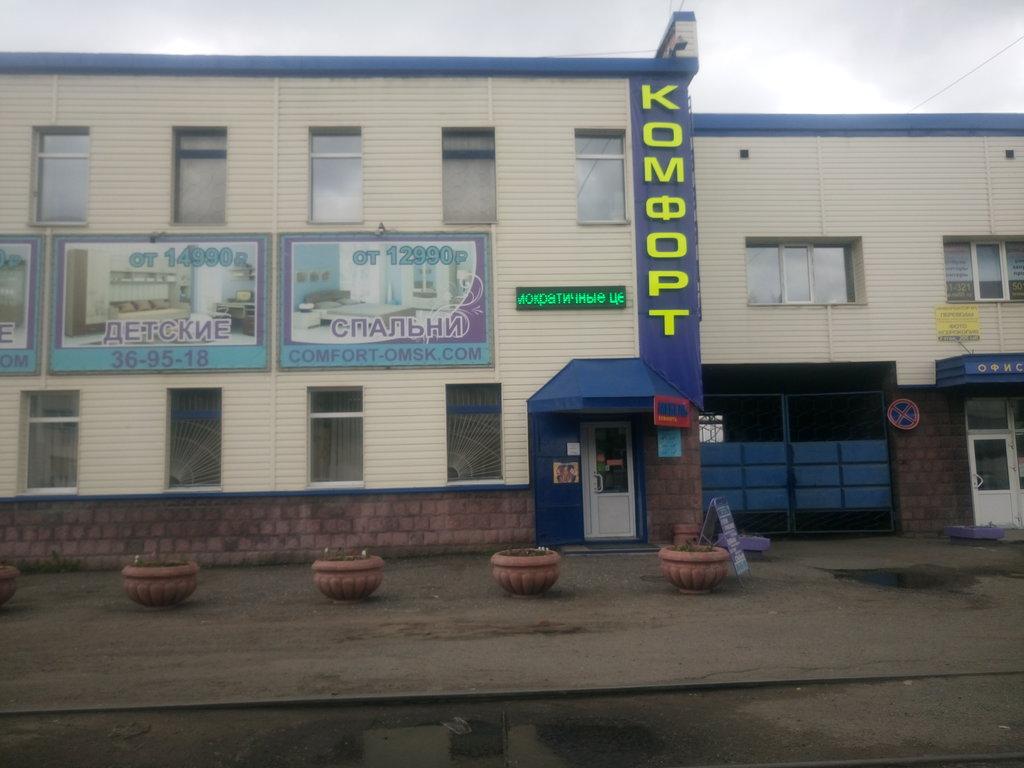 Фото фабрики «Омскмебель»