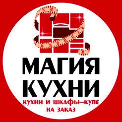 Логотип фабрики «Магия кухни»