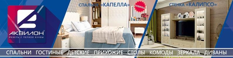 Мебельная фабрика Аквилон.Корпусная мебель Аквилон.