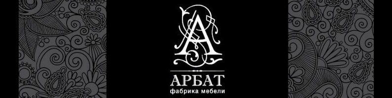 Мебельная фабрика Арбат