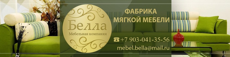 Мебельная фабрика Белла. Мягкая мебель Белла