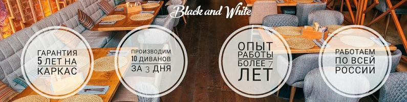 Мебельная фабрика Black and White. Мебель Black and White для ресторана