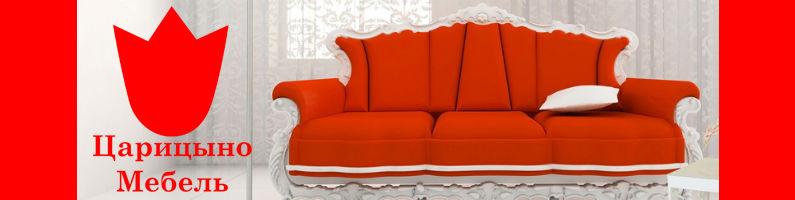 Мебельная фабрика Царицыно