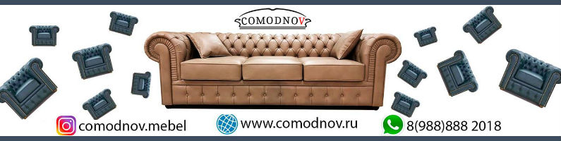Мебельная фабрика Comodnov