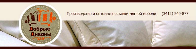Мебельная фабрика Добрый диван. Мягкая мебель Добрый диван