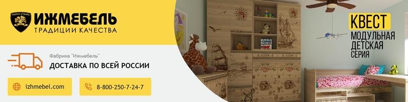 Мебельная фабрика Ижмебель. Корпусная мебель Ижмебель