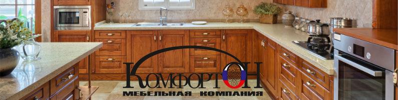 Мебельная фабрика КомфортОН. Мебель КомфортОН для кухни