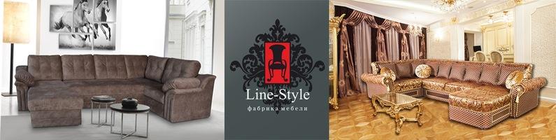 Мебельная фабрика Линия стиля. Мягкая мебель Линия стиля