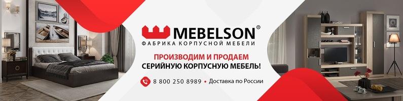 Мебельная фабрика Mebelson. Корпусная мебель Mebelson