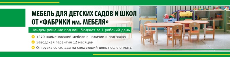 Мебельная фабрика Мебеля