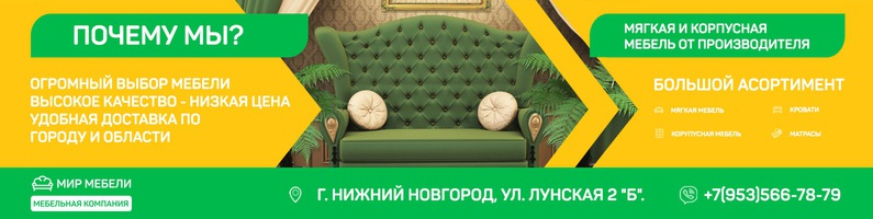 Мебельная фабрика Мир мебели