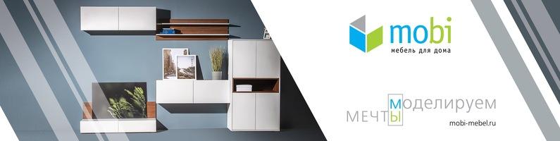 Мебельная фабрика Моби. Корпусная мебель Моби