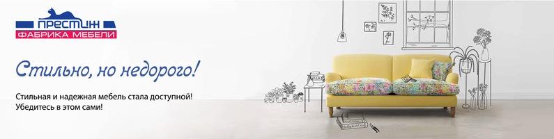 Мебельная фабрика Престиж. Мягкая мебель Престиж