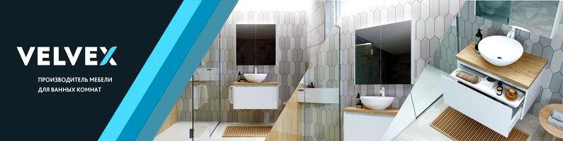 Мебельная фабрика Velvex. Мебель Velvex для ванных комнат