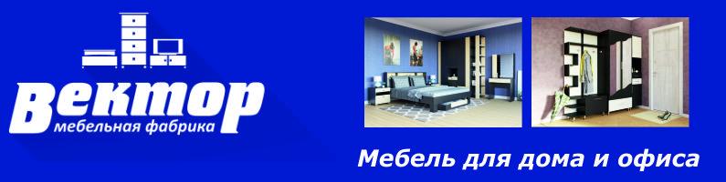 Мебельная фабрика Вектор. Корпусная мебель Вектор