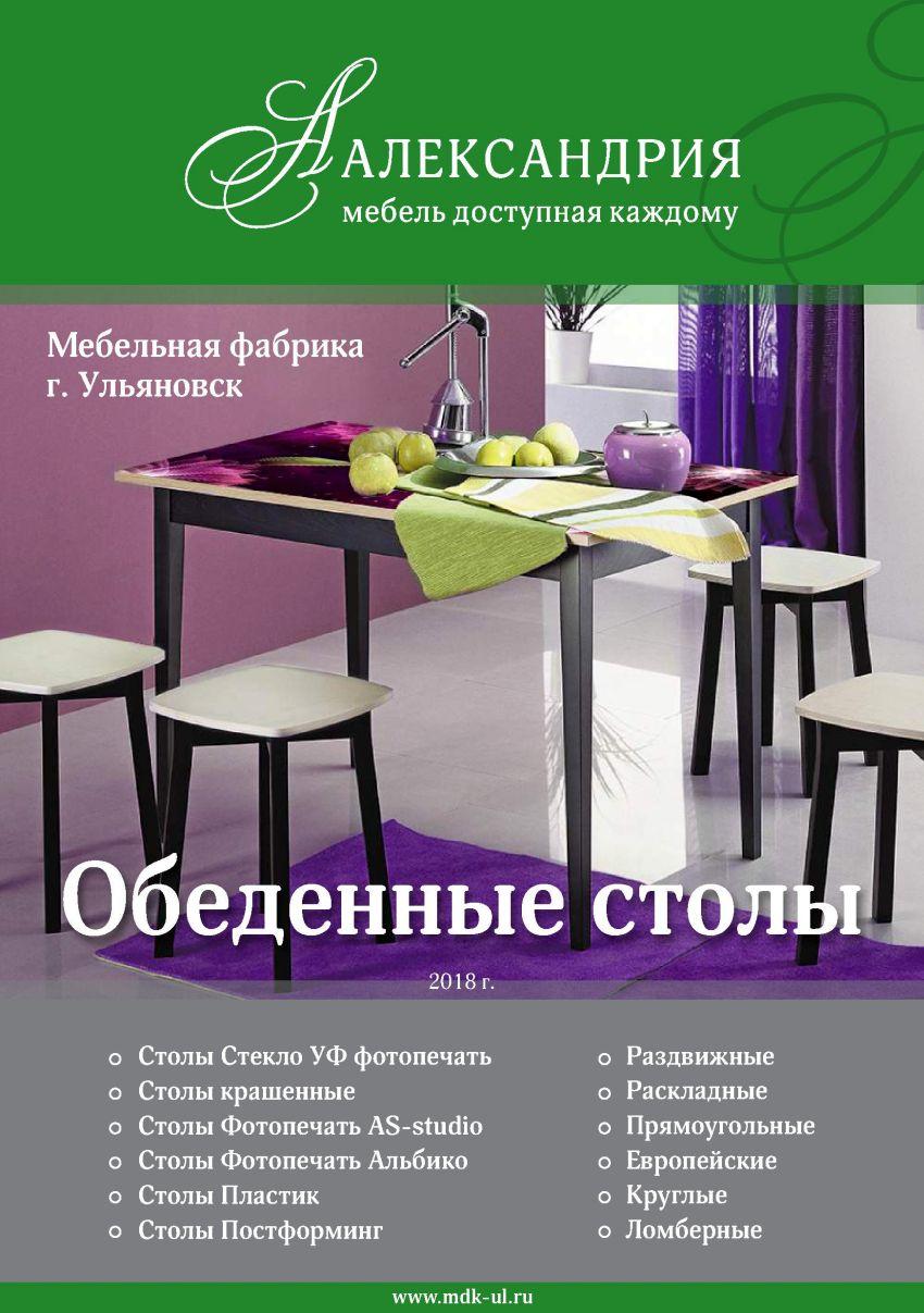 Каталог мебельной фабрики Александрия