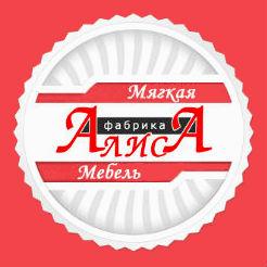 Логотип фабрики «Алиса»