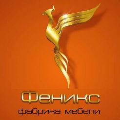 Логотип фабрики «Феникс»