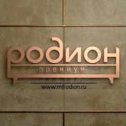 Логотип фабрики «Родион»