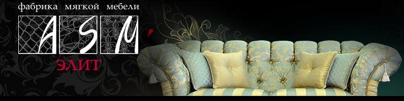 Мебельная фабрика АСМ Элит. Мягкая мебель АСМ Элит