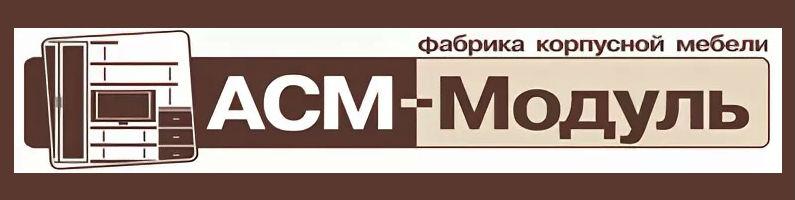 Мебельная фабрика АСМ-Модуль. Корпусная мебель АСМ-Модуль
