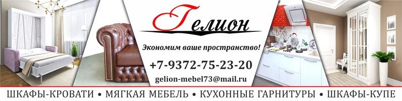 Баннер компании «Гелион»