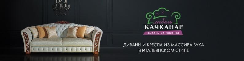 Мебельная фабрика Качканар. Мягкая мебель Качканар