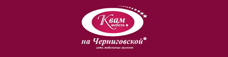 Мебельная фабрика «Мебель на Черниговской»