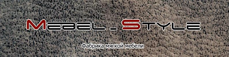 Мебельная фабрика Mebel-Style