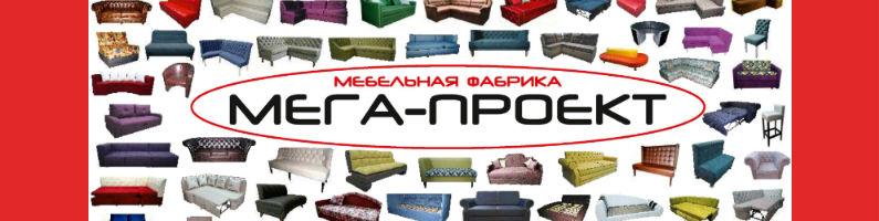 Мебельная фабрика Мега-Проект