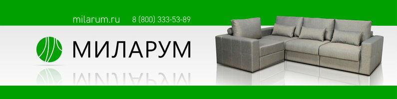 Мебельная фабрика Миларум. Мягкая мебель Миларум